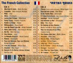 האוסף הצרפתי