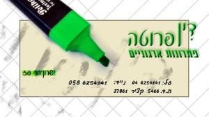 כרטיס ביקור דין פרוטה