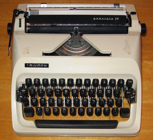 מכונת כתיבה, כך היה פעם