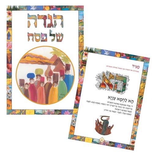 הגדה לפסח בעברית © אמני הציור בפה או ברגל