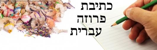 כתיבת פרוזה עברית