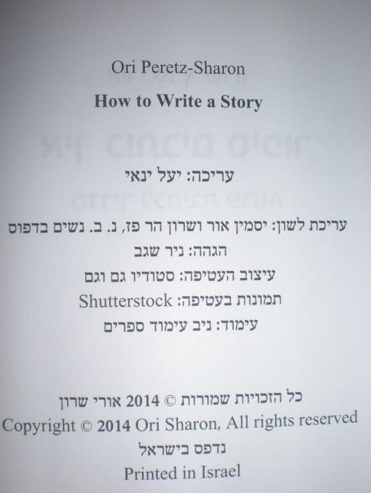 איך כותבים סיפור