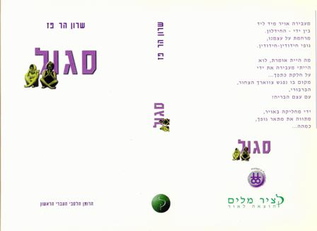 """Sagol"" (Purple) the first lesbian novel in Hebrew"