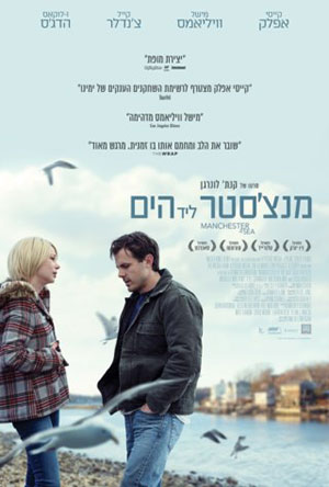 כרזת הסרט מנצ'סטר ליד הים Movie poster Manchester by the Sea