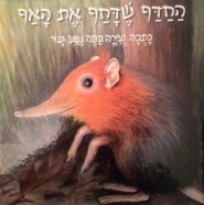 החדף שדחף את האף The shrew who stuck its nose