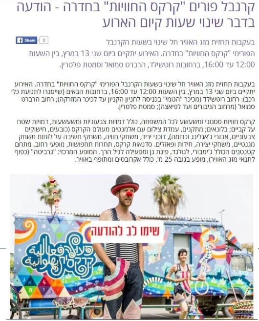 קרנבל פורים בחדרה, לא בשבת Purim carnival in Hadera, not on Shabbes