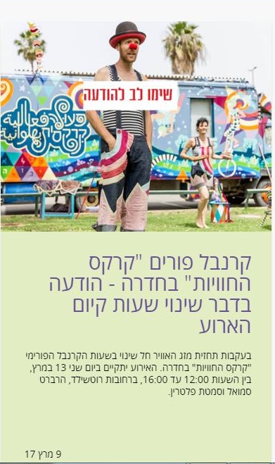 קרנבל פורים בחדרה Purim carnival in Hadera