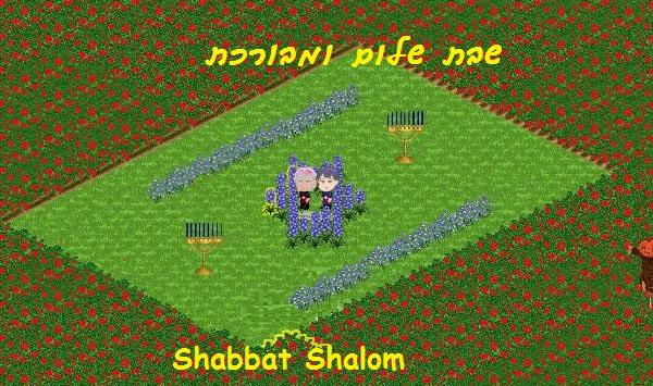 שבת שלום ומבורכת Shabbat Shalom
