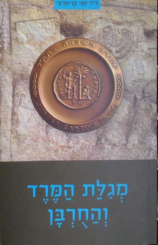 """מגלת המרד והחורבן, ד""""ר חגי בן-ארצי Megilat Hamered veHahurban, Dr. Hagi Ben-Artzi"""