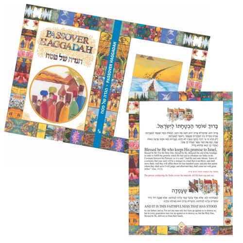 הגדה של פסח Passover Hagada