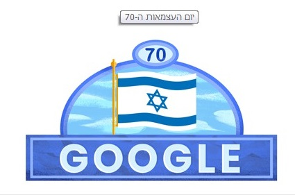 ישראל בת 70 גוגל Israel is 70 years young Google