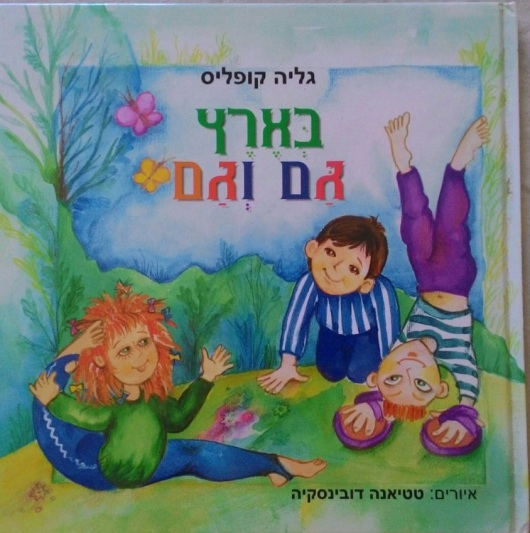 בארץ גם וגם - כריכה קדמית In the Wonderland of All Sorts - front cover
