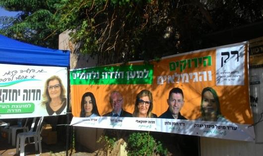 דוכן הירוקים והגמלאים The Greens and Pensioners' stand