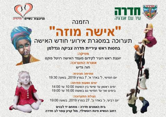 הזמנה לתערוכה Invitation to the exhibition