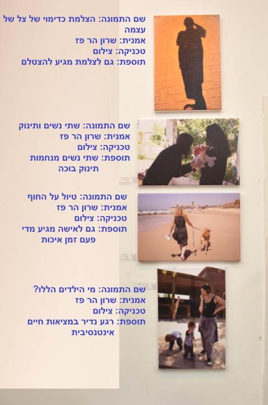 הצילומים שלי תלויים בתערוכה My photographs are desplayed at the exhibition