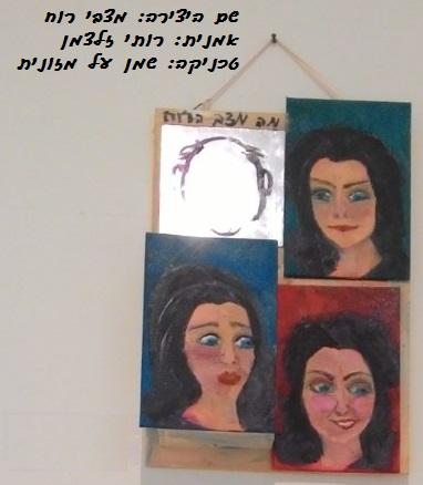 רותי הולצמן, מצבי רוח, מתוך תערוכת אישה מוזה Ruti Holtzman, Moods, from the exhibition Woman Muse