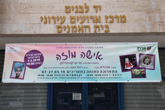 כרזת התערוכה Exhibition poster
