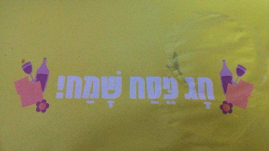 מַצָּעִית חג שמח (Chag Same'ach (Happy holiday placemat