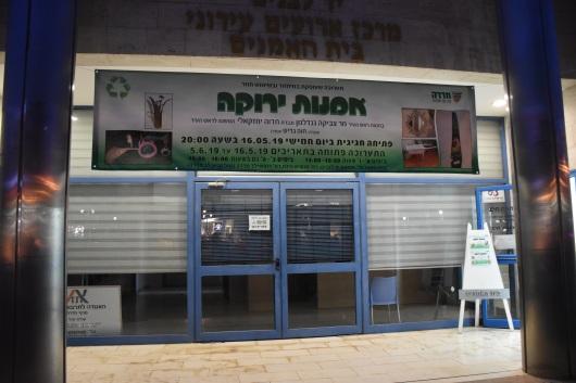 כרזת תערוכת אמנות ירוקה Green Art Exhibition poster