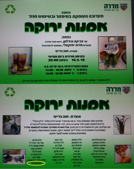 הזמנה לתערוכת אמנות ירוקה Invitation to Green Art Exhibition