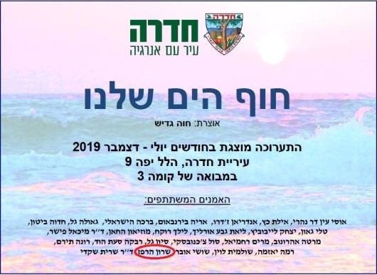 הזמנה לתערוכת חוף הים שלנו Invitation to Our Beachfront Exhibition