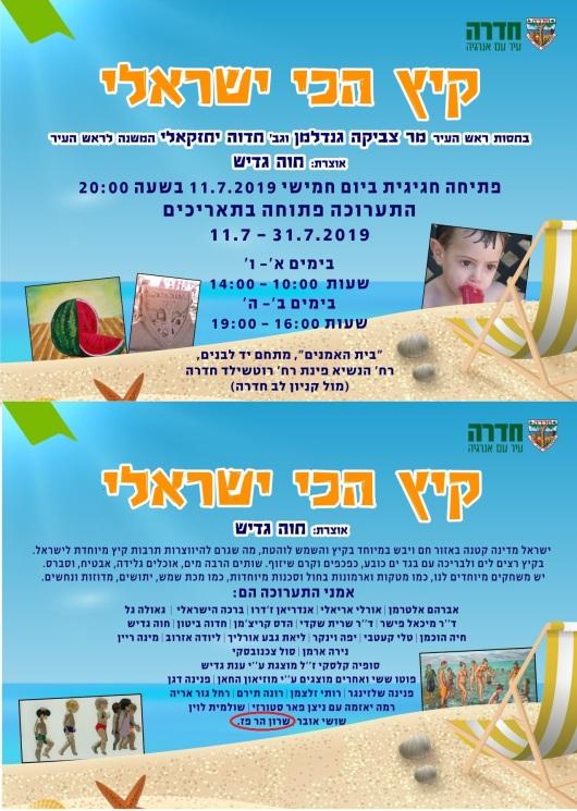 הזמנה לתערוכת קיץ הכי ישראלי Invitation to the Nost Israeli Summer exhibition