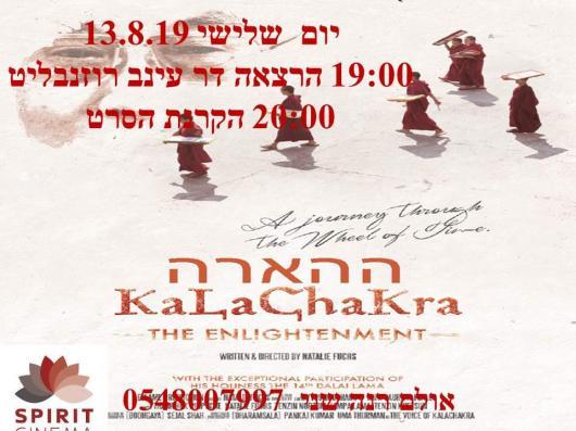 כרזת הסרט הארה Enlightenment movie poster