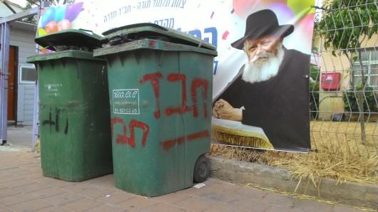 הרבי אשר על הפחים משגיח עלינו The Grand Rebbe of the bins is watching us