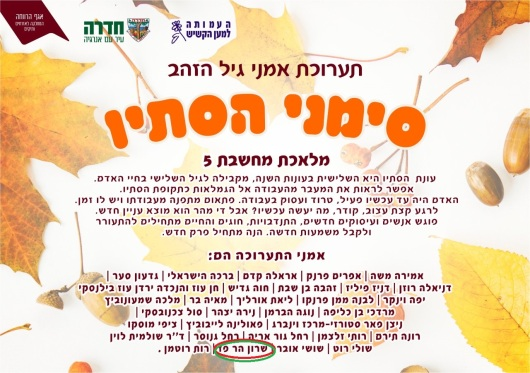 הזמנת תערוכת סימני סתו, שמות האמניות Invitination for Autumn Signs Exhibition, the names of the artists