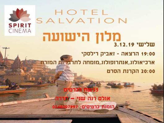 3.12.19 מלון ישועה
