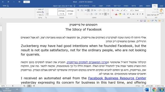 הטמטום של פייסבוק
